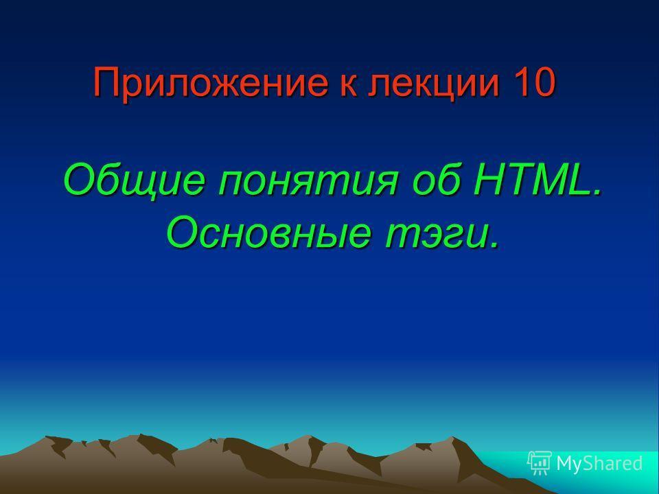 Приложение к лекции 10 Общие понятия об HTML. Основные тэги.