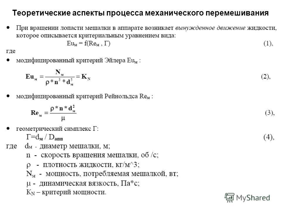 6 Теоретические аспекты процесса механического перемешивания