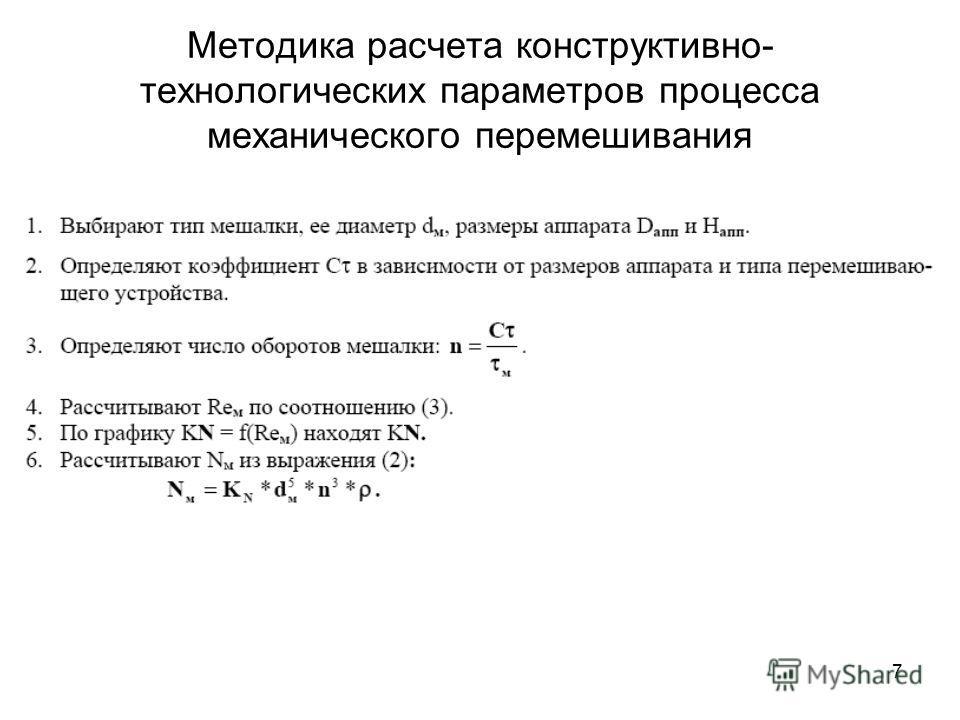 7 Методика расчета конструктивно- технологических параметров процесса механического перемешивания