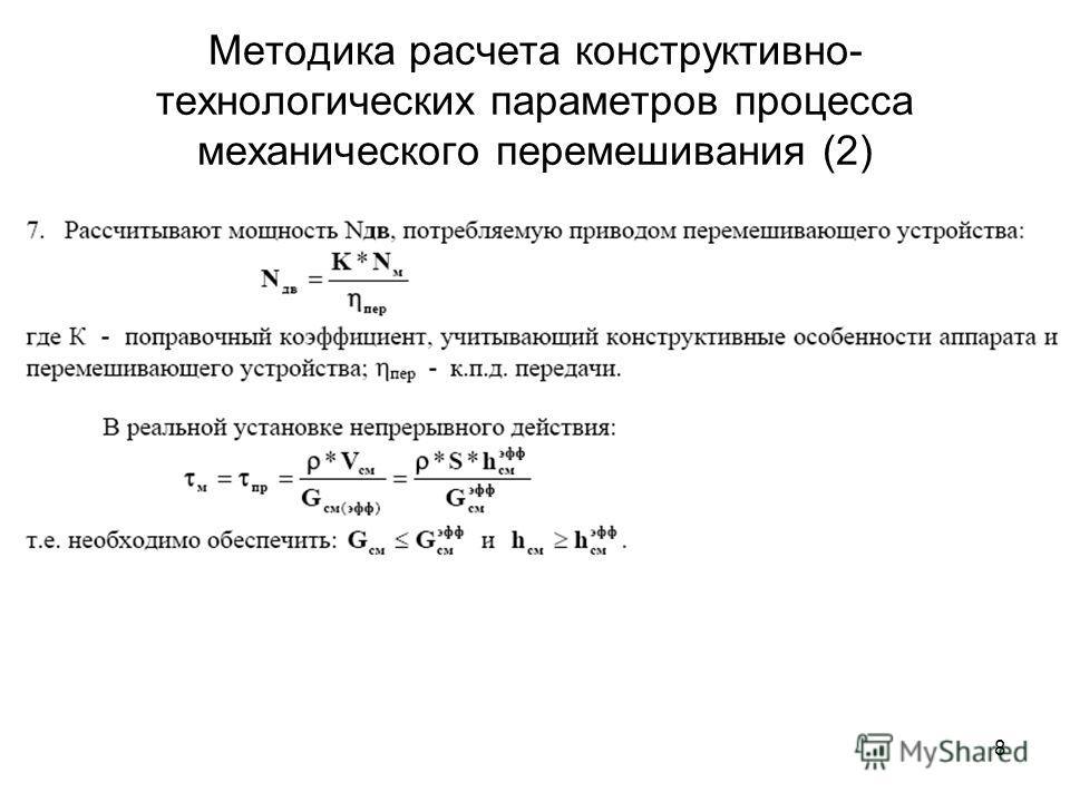 8 Методика расчета конструктивно- технологических параметров процесса механического перемешивания (2)