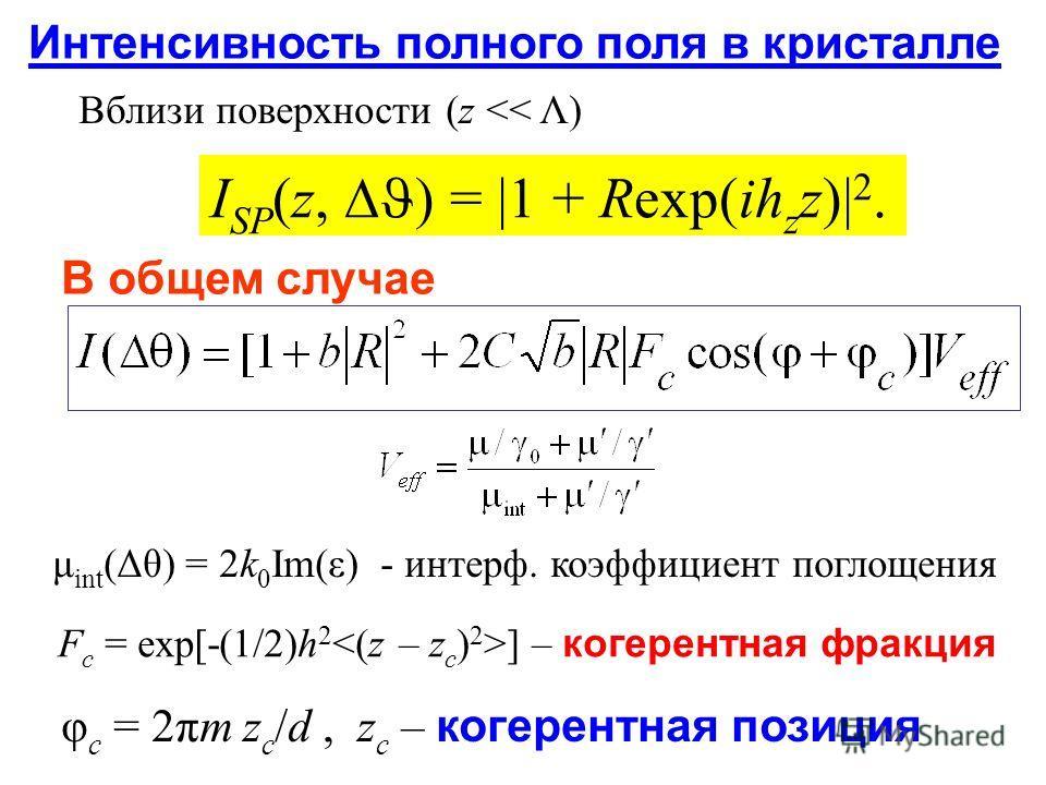 I SP (z, ) = |1 + Rexp(ih z z)| 2. Интенсивность полного поля в кристалле Вблизи поверхности (z