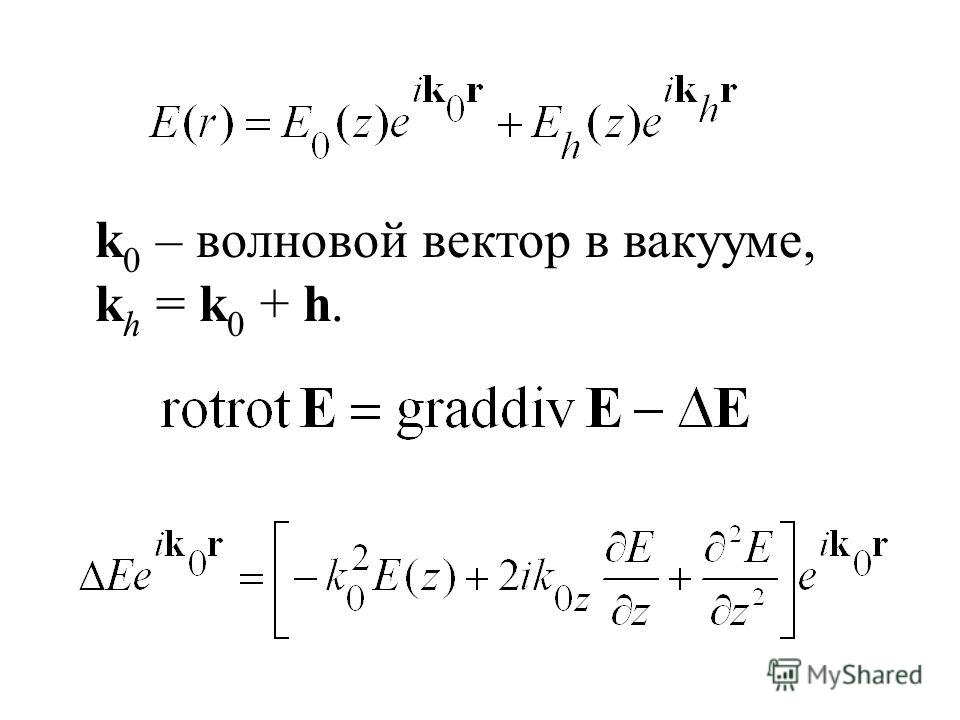 k 0 – волновой вектор в вакууме, k h = k 0 + h.