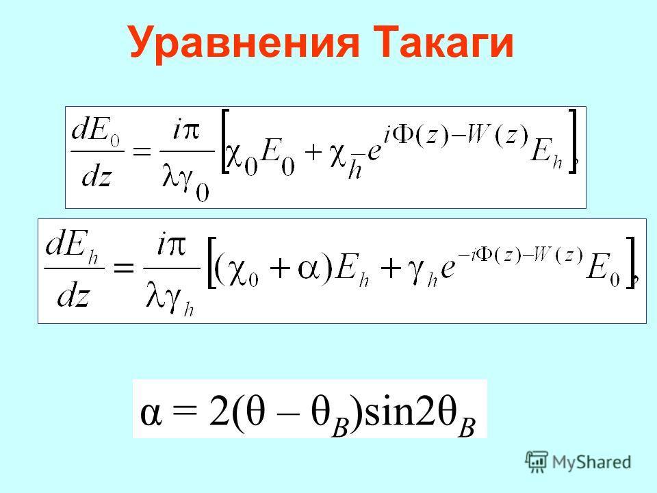 α = 2(θ – θ B )sin2θ B Уравнения Такаги