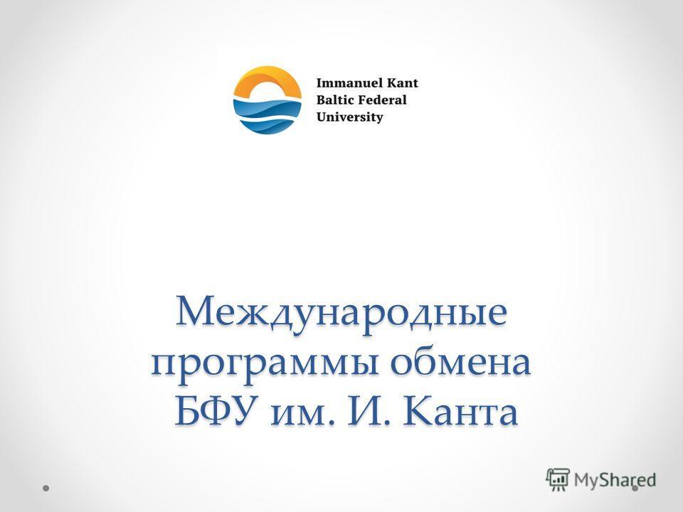 Международные программы обмена БФУ им. И. Канта