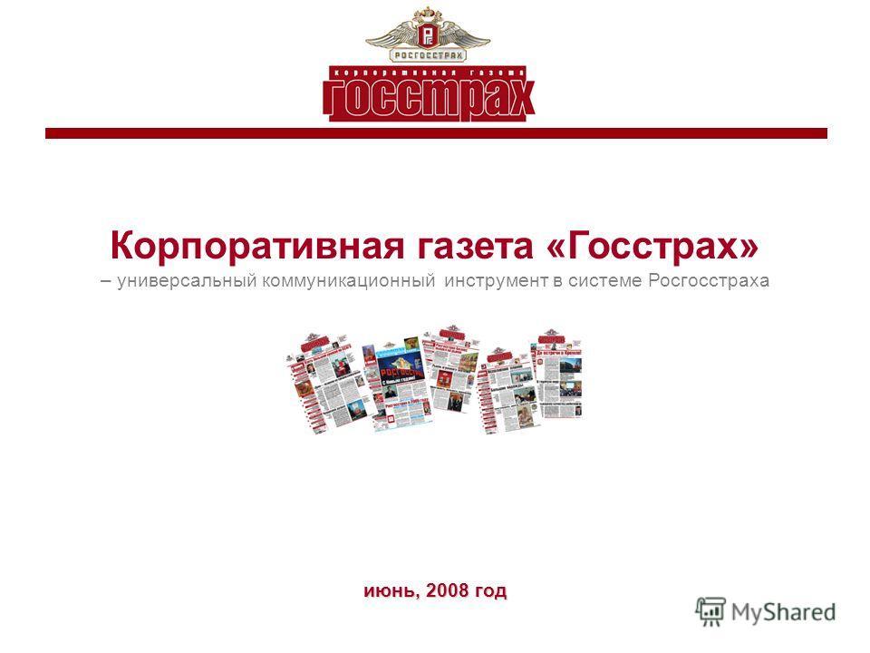 Корпоративная газета «Госстрах» – универсальный коммуникационный инструмент в системе Росгосстраха июнь, 2008 год