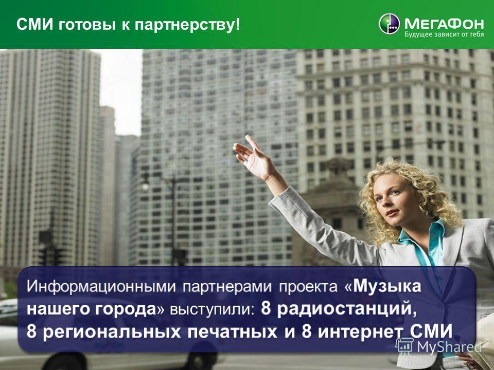СМИ готовы к партнерству!