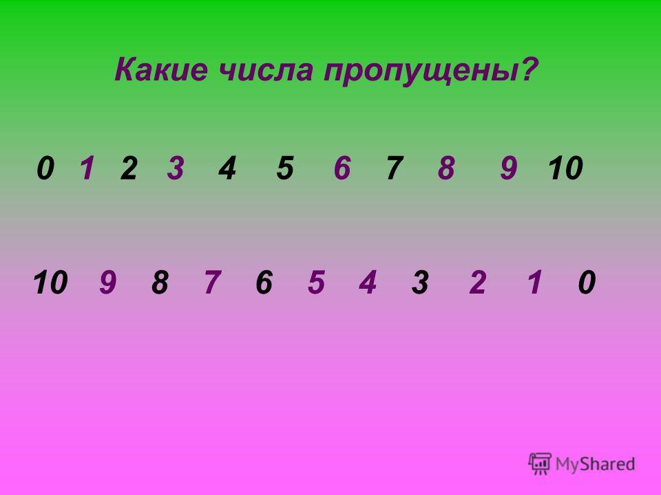 Какие числа пропущены? 123456789100 9876543210