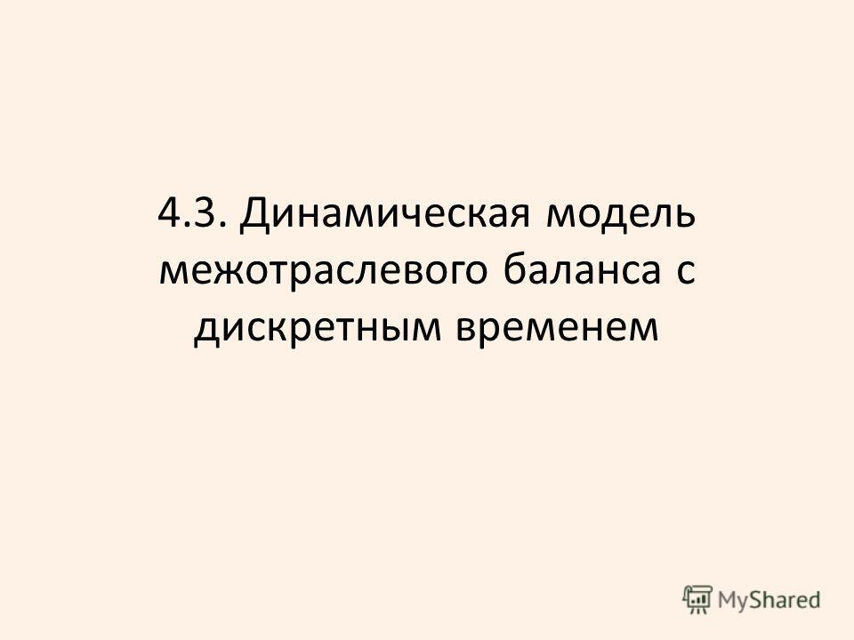 4.3. Динамическая модель межотраслевого баланса с дискретным временем