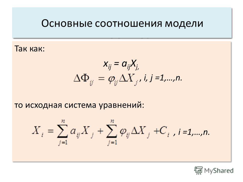 Так как: x ij = a ij X j,, i, j =1,…,n. то исходная система уравнений:, i =1,…,n. Так как: x ij = a ij X j,, i, j =1,…,n. то исходная система уравнений:, i =1,…,n. Основные характеристики системы: 3. Структура. Основные соотношения модели