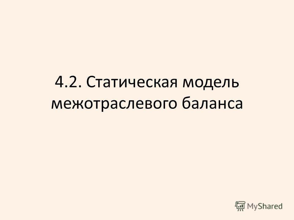 4.2. Статическая модель межотраслевого баланса