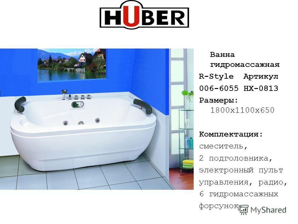 Ванна гидромассажная R-Style Артикул 006-6055 HX-0813 Размеры: 1800х1100х650 Комплектация: смеситель, 2 подголовника, электронный пульт управления, радио, 6 гидромассажных форсунок