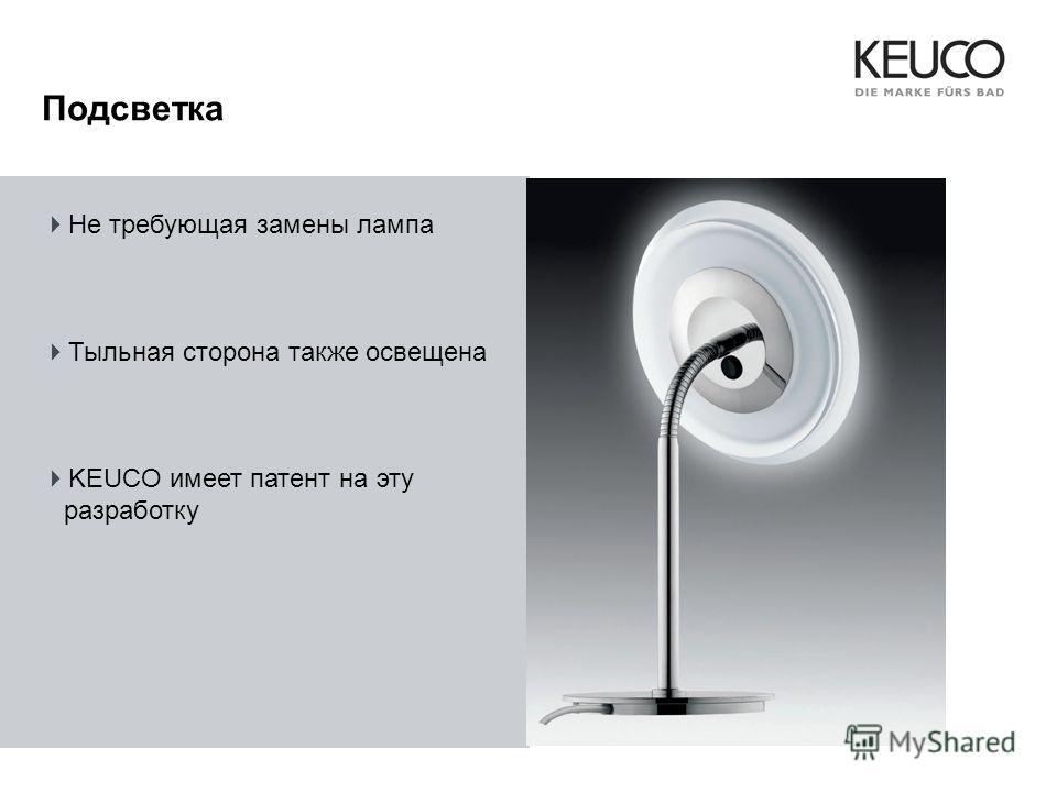 Не требующая замены лампа Тыльная сторона также освещена KEUCO имеет патент на эту разработку Подсветка