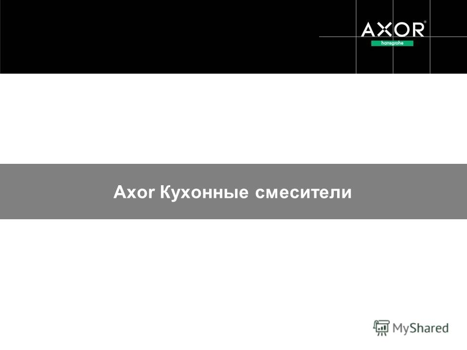 Axor Кухонные смесители