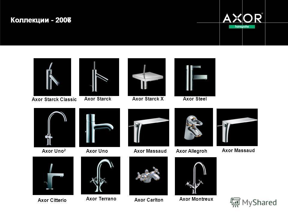 Axor Terrano Axor Citterio Axor CarltonAxor Uno Axor Uno 2 Axor Allegroh Axor SteelAxor Starck Axor Starck Classic Axor Starck X Коллекции - 2006 Axor Montreux Axor Massaud Коллекции - 2007