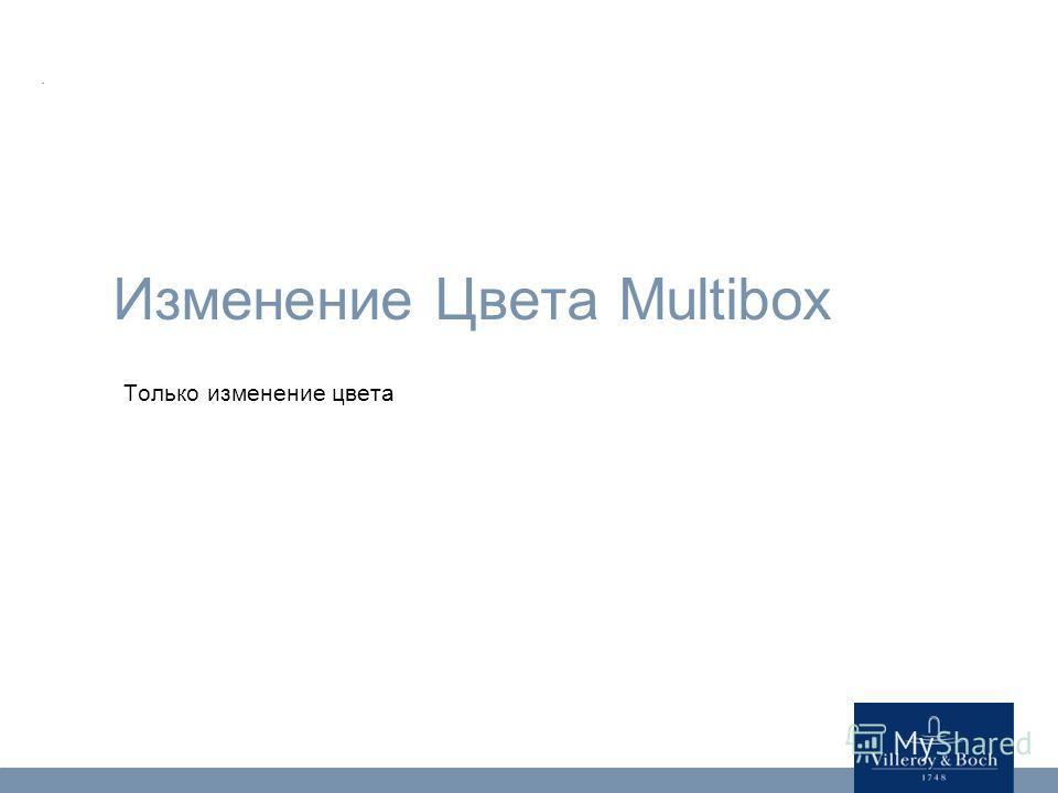 Изменение Цвета Multibox Только изменение цвета