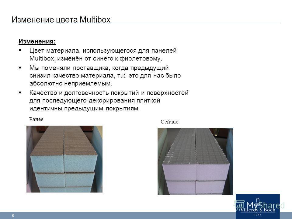 6 Изменение цвета Multibox Изменения: Цвет материала, использующегося для панелей Multibox, изменён от синего к фиолетовому. Мы поменяли поставщика, когда предыдущий снизил качество материала, т.к. это для нас было абсолютно неприемлемым. Качество и
