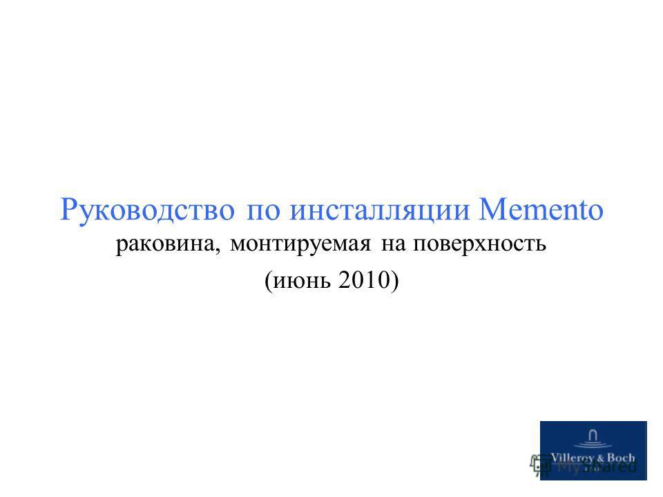 Руководство по инсталляции Memento раковина, монтируемая на поверхность (июнь 2010)