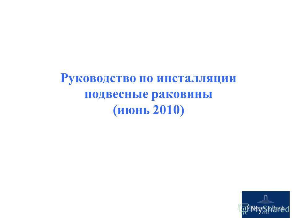 Руководство по инсталляции подвесные раковины (июнь 2010)