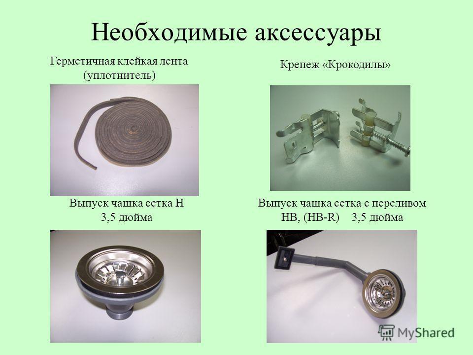 Герметичная клейкая лента (уплотнитель) Крепеж «Крокодилы» Выпуск чашка сетка Н 3,5 дюйма Выпуск чашка сетка с переливом НВ, (HB-R) 3,5 дюйма