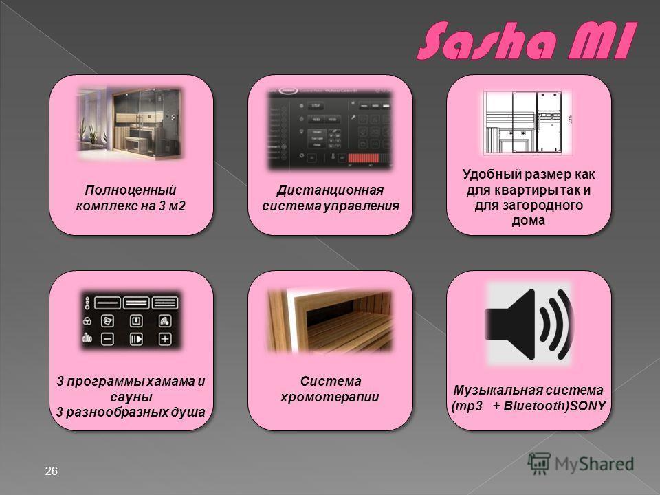 Полноценный комплекс на 3 м2 Дистанционная система управления Удобный размер как для квартиры так и для загородного дома 3 программы хамама и сауны 3 разнообразных душа Система хромотерапии Музыкальная система (mp3 + Bluetooth)SONY 26