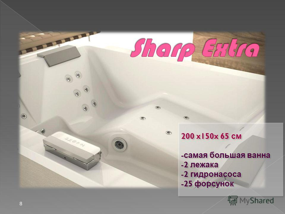 8 200 x150x 65 см - самая большая ванна -2 лежака -2 гидронасоса -25 форсунок 200 x150x 65 см - самая большая ванна -2 лежака -2 гидронасоса -25 форсунок