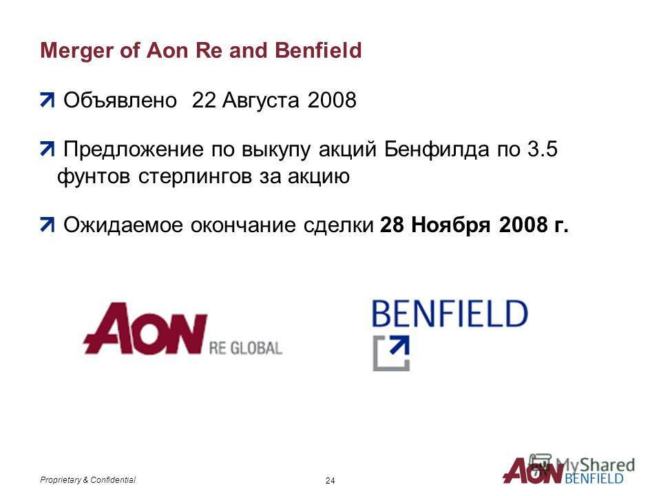 Proprietary & Confidential Section 3: Aon Benfield Merger Слияние Аона и Бенфилда