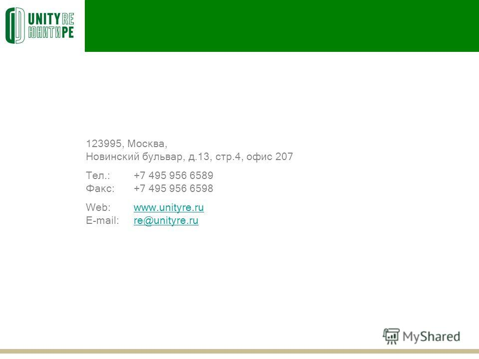 123995, Москва, Новинский бульвар, д.13, стр.4, офис 207 Тел.: +7 495 956 6589 Факс: +7 495 956 6598 Web: www.unityre.ru E-mail: re@unityre.ruwww.unityre.rure@unityre.ru
