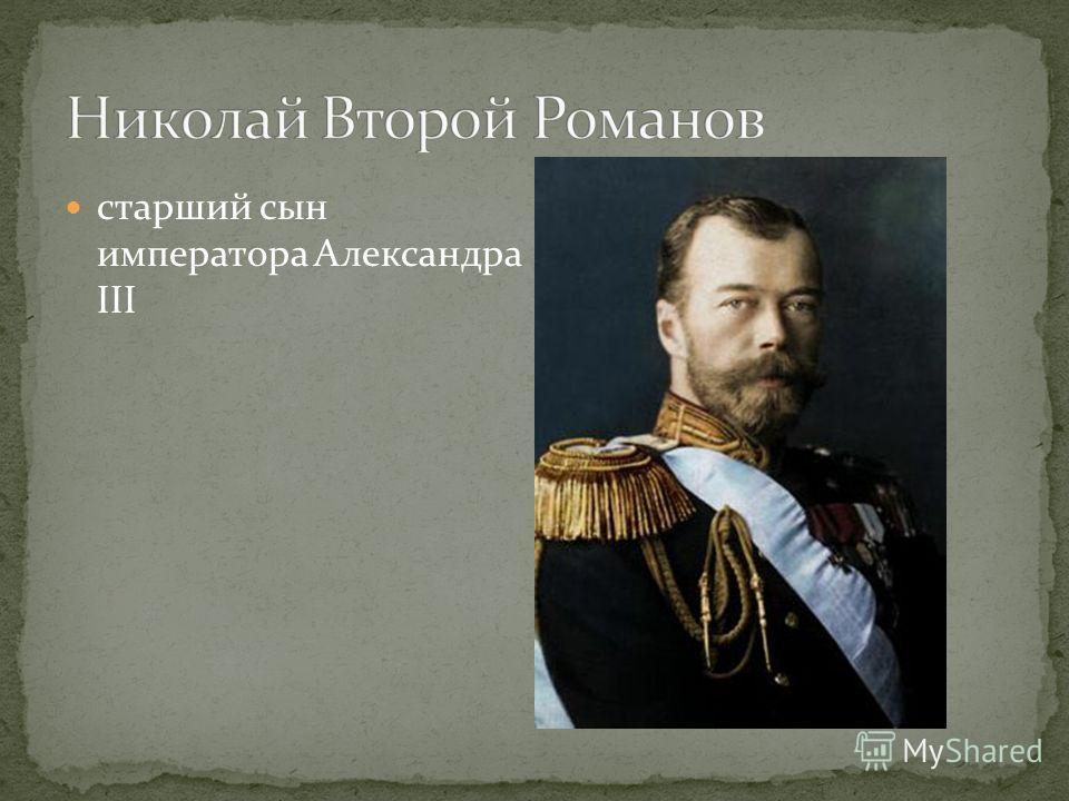 старший сын императора Александра III