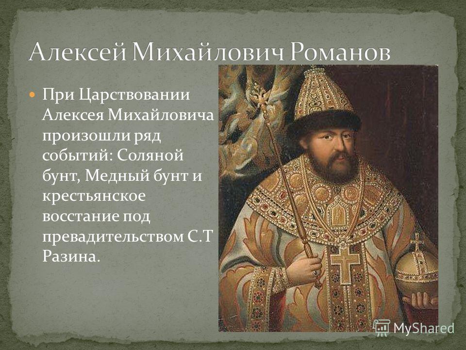 При Царствовании Алексея Михайловича произошли ряд событий: Соляной бунт, Медный бунт и крестьянское восстание под превадительством С.Т Разина.