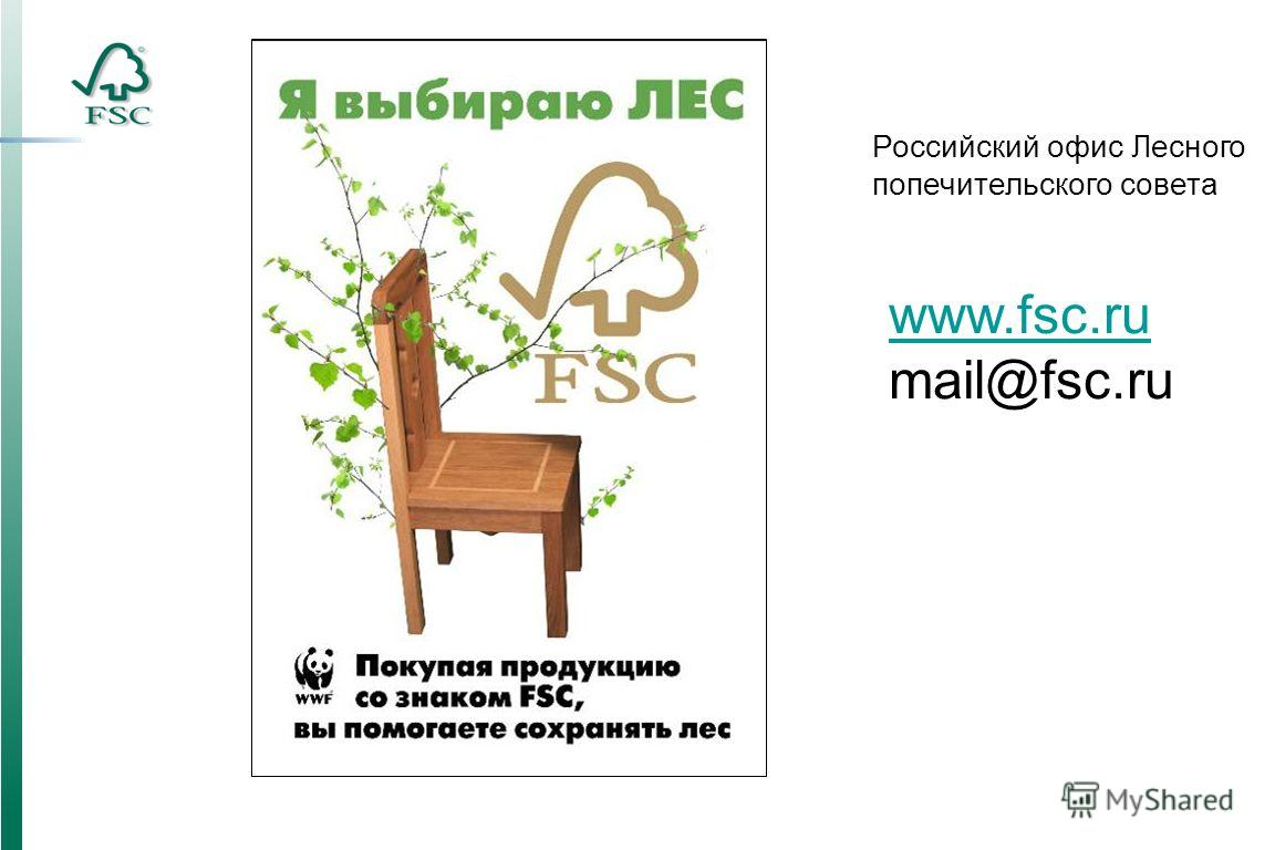 www.fsc.ru mail@fsc.ru Российский офис Лесного попечительского совета