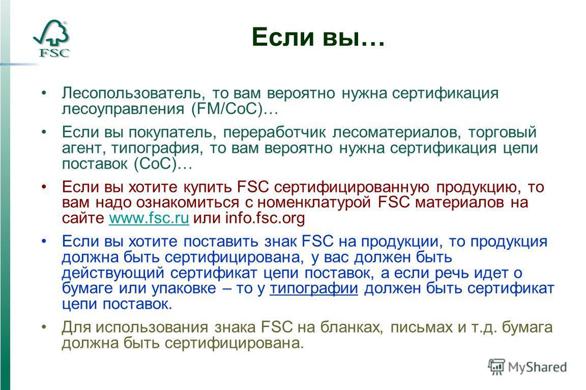 Fsc-сертификация в россии сертификация в системе исо