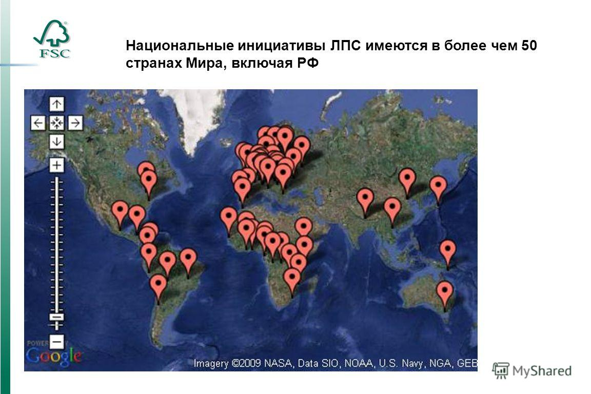 Национальные инициативы ЛПС имеются в более чем 50 странах Мира, включая РФ