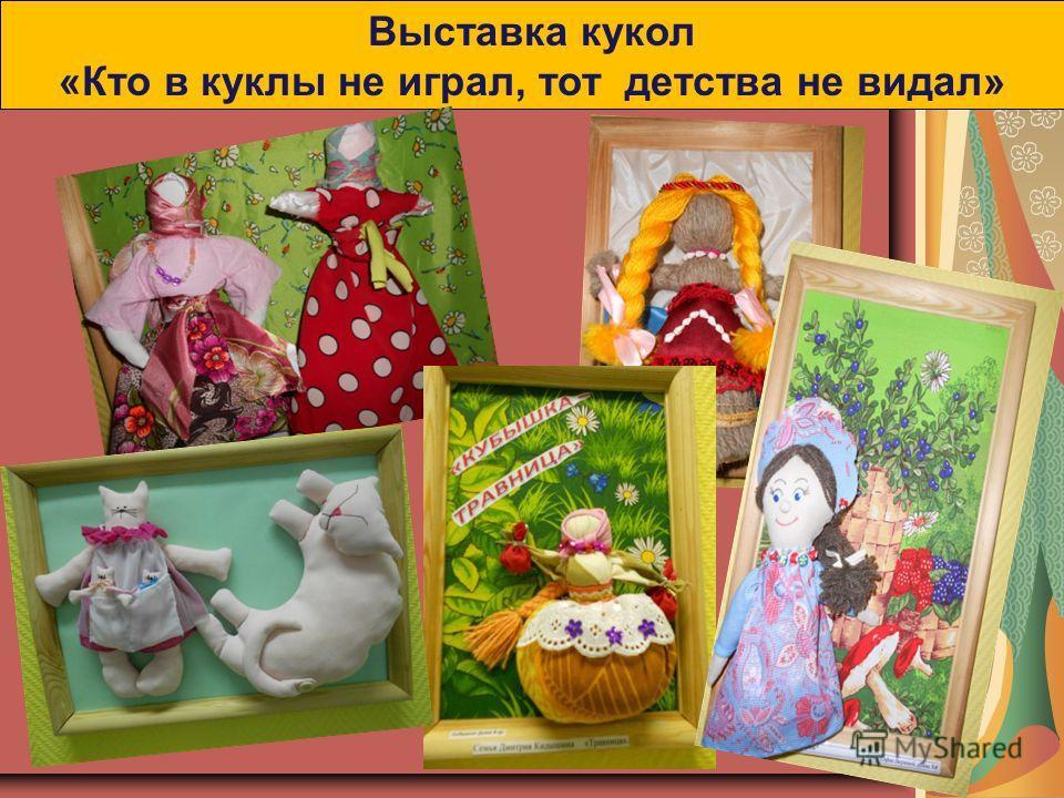 Выставка кукол «Кто в куклы не играл, тот детства не видал»