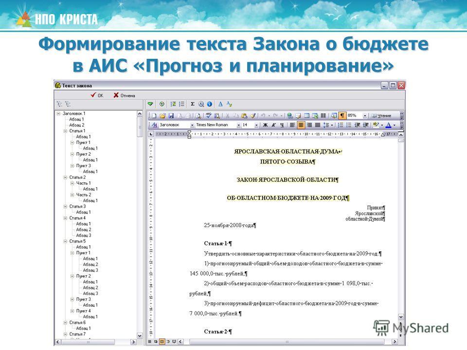 Формирование текста Закона о бюджете в АИС «Прогноз и планирование»