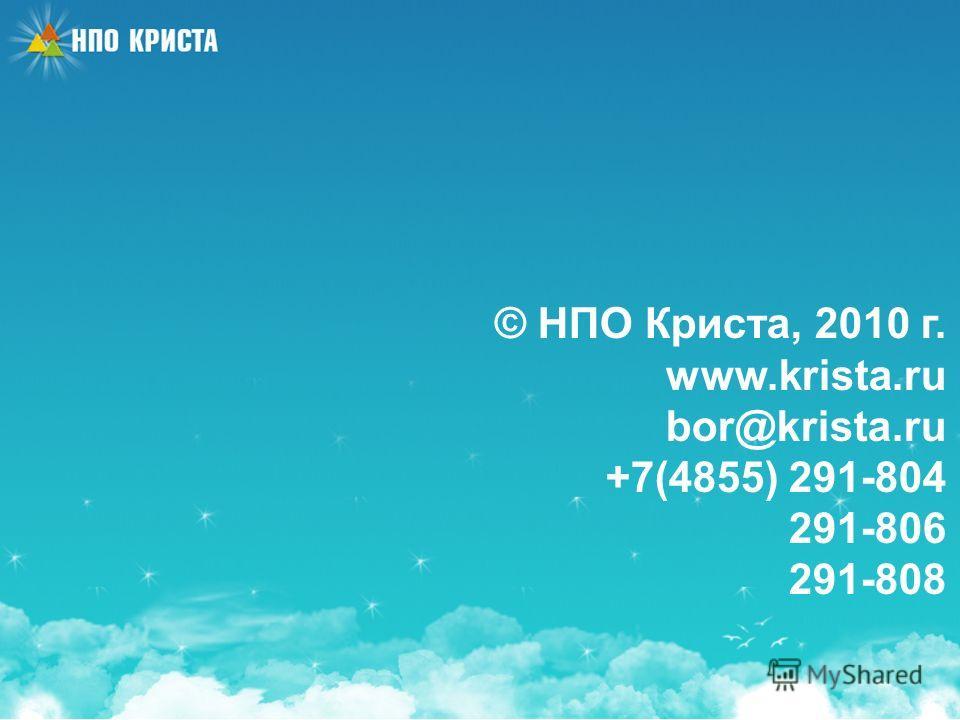 © НПО Криста, 2010 г. www.krista.ru bor@krista.ru +7(4855) 291-804 291-806 291-808