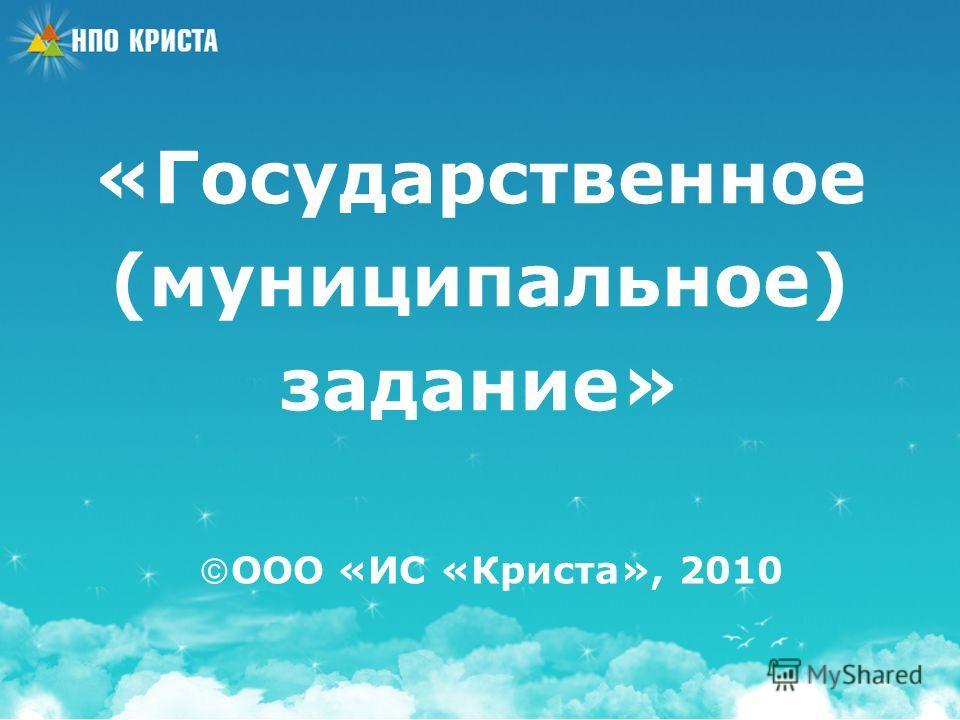 ООО «ИС «Криста», 2010 «Государственное (муниципальное) задание»