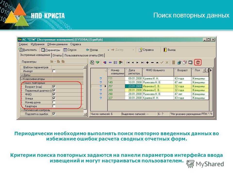 Поиск повторных данных Периодически необходимо выполнять поиск повторно введенных данных во избежание ошибок расчета сводных отчетных форм. Критерии поиска повторных задаются на панели параметров интерфейса ввода извещений и могут настраиваться польз