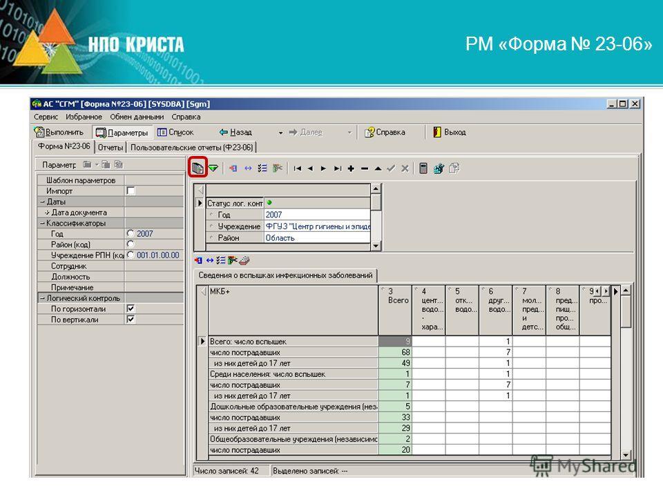 РМ «Форма 23-06»