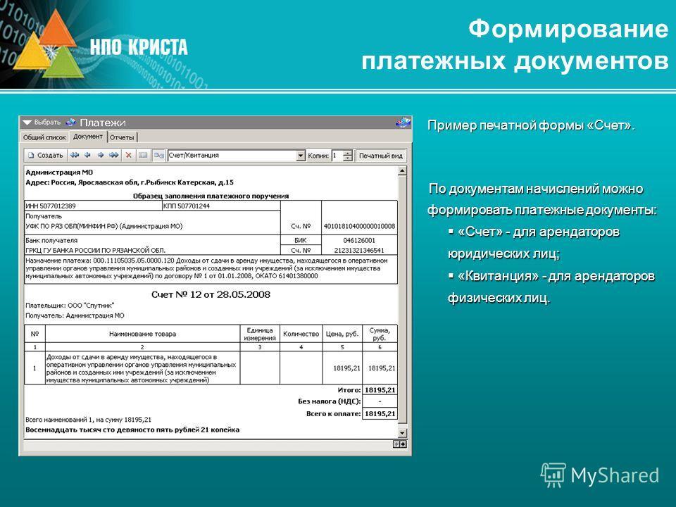 Формирование платежных документов Пример печатной формы «Счет». По документам начислений можно формировать платежные документы: По документам начислений можно формировать платежные документы: «Счет» - для арендаторов юридических лиц; «Счет» - для аре