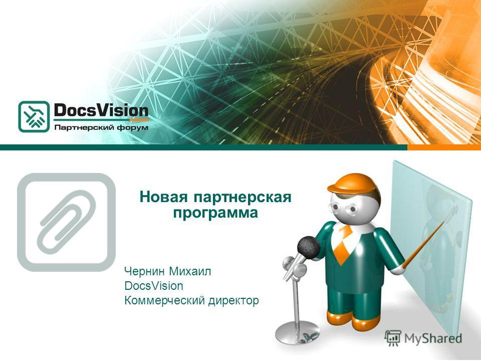 Новая партнерская программа Чернин Михаил DocsVision Коммерческий директор