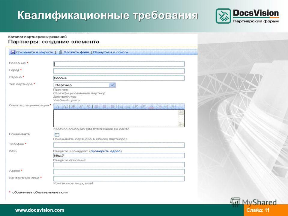 www.docsvision.comСлайд: 11 Квалификационные требования