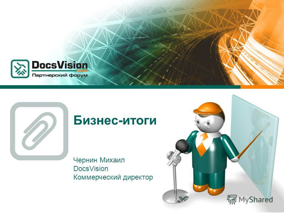 Бизнес-итоги Чернин Михаил DocsVision Коммерческий директор
