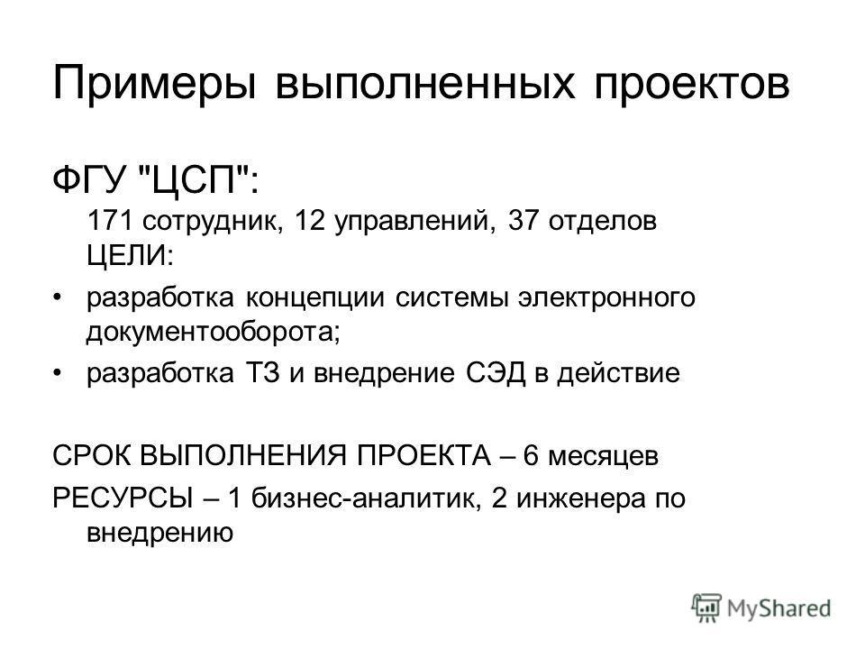 Примеры выполненных проектов ФГУ