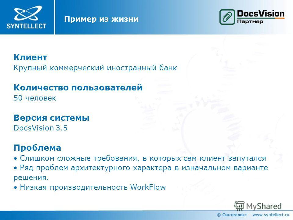 Клиент Крупный коммерческий иностранный банк Количество пользователей 50 человек Версия системы DocsVision 3.5 Проблема Слишком сложные требования, в которых сам клиент запутался Ряд проблем архитектурного характера в изначальном варианте решения. Ни