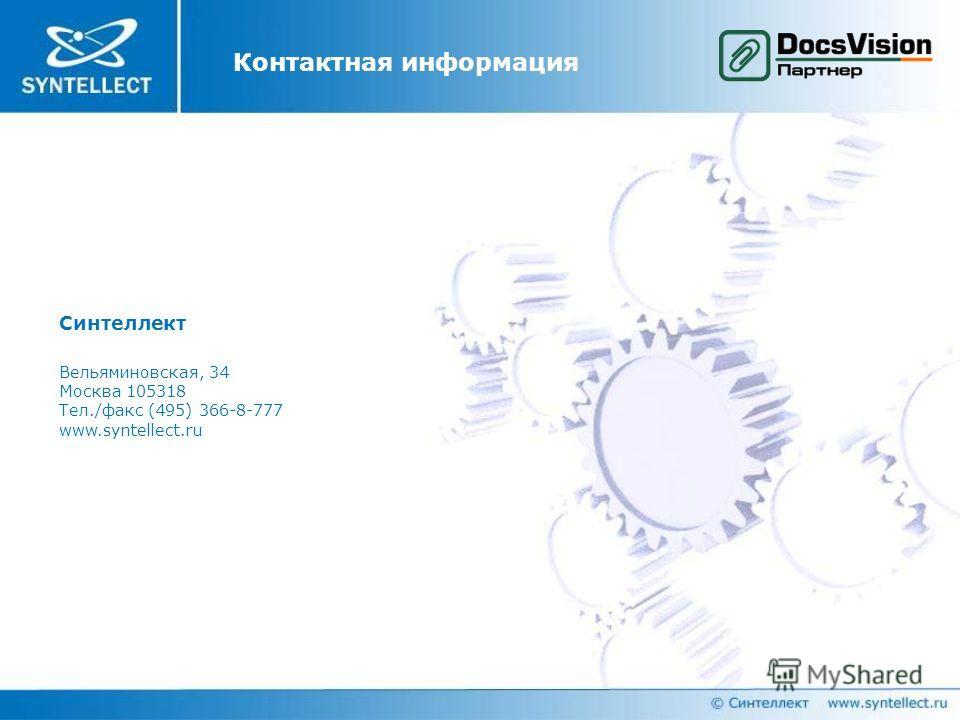 Контактная информация Синтеллект Вельяминовская, 34 Москва 105318 Тел./факс (495) 366-8-777 www.syntellect.ru