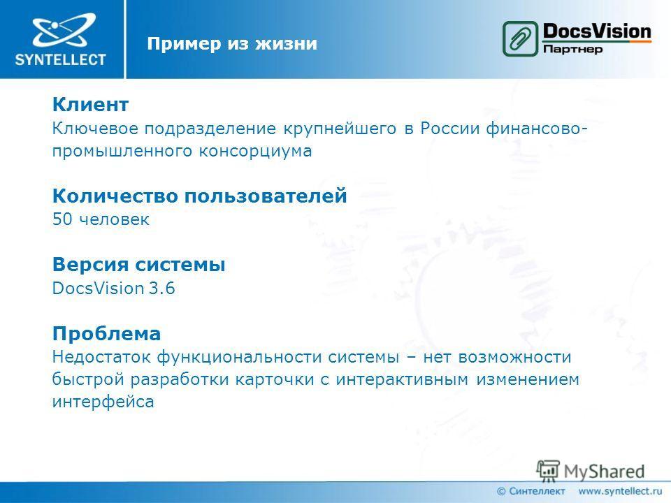 Клиент Ключевое подразделение крупнейшего в России финансово- промышленного консорциума Количество пользователей 50 человек Версия системы DocsVision 3.6 Проблема Недостаток функциональности системы – нет возможности быстрой разработки карточки с инт