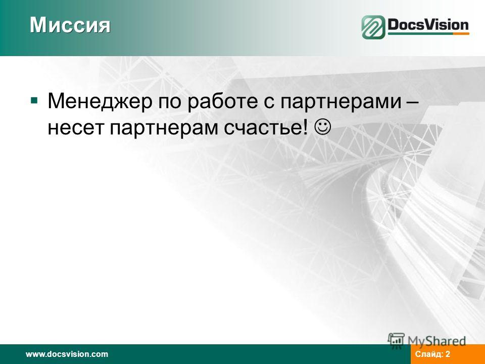 www.docsvision.comСлайд: 2 Миссия Менеджер по работе с партнерами – несет партнерам счастье!