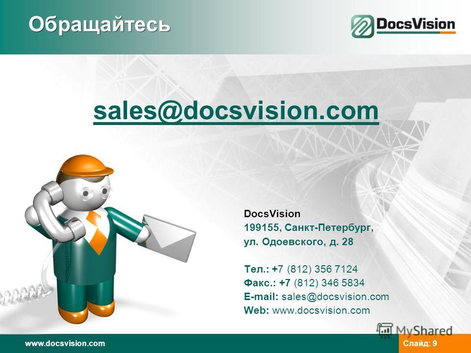 www.docsvision.comСлайд: 9 Обращайтесь DocsVision 199155, Санкт-Петербург, ул. Одоевского, д. 28 Тел.: +7 (812) 356 7124 Факс.: +7 (812) 346 5834 E-mail: sales@docsvision.com Web: www.docsvision.com sales@docsvision.com