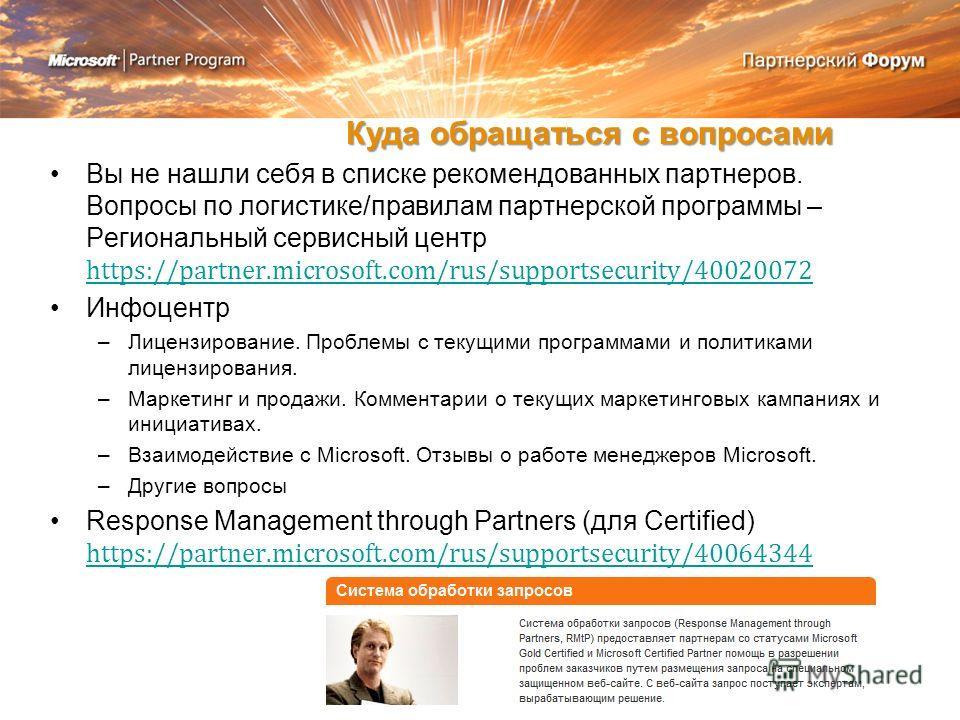 Вы не нашли себя в списке рекомендованных партнеров. Вопросы по логистике/правилам партнерской программы – Региональный сервисный центр https://partner.microsoft.com/rus/supportsecurity/40020072 https://partner.microsoft.com/rus/supportsecurity/40020