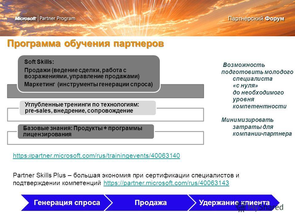 https :// partner.microsoft.com/rus/trainingevents/40063140 Soft Skills: Продажи (ведение сделки, работа с возражениями, управление продажами) Маркетинг (инструменты генерации спроса) Углубленные тренинги по технологиям: pre-sales, внедрение, сопрово